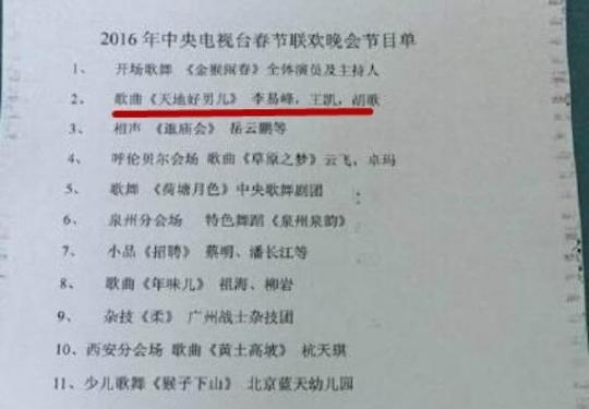 2016央视春晚节目单曝光,胡歌王凯李易峰TFboys都在