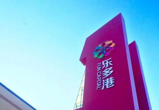 昌平乐多港年内开业,内部图片曝光