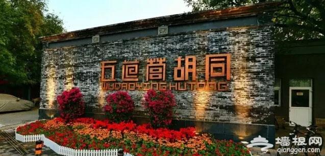 北京最有腔调的街道 你逛过哪些