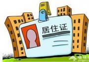 北京居住证制度今年下半年拟实施 积分落户办法尽快落实