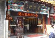 冬天去哪儿玩系列:北京极寒天 躲进茶楼听相声