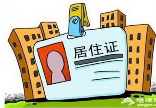 北京居住證制度今年下半年擬實施 積分落戶辦法盡快落實