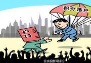 北京社科院专家测算:北京积分落户每年或不超万人