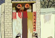 地道京味儿年 老北京过年习俗大盘点