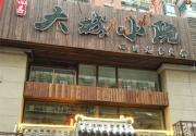 大城小院四川元素火锅 品味重庆火锅的鳝鱼味道