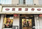 庄脚店仔 台湾姜母鸭锅的正宗吃法