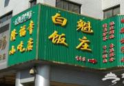 大北京的老字号餐馆,有没有好吃不贵的?