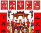 老上海春节习俗你都知道? 扫盲贴献上 拿走不谢!