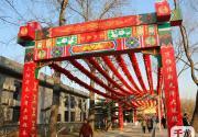 北京龙潭公园布置一新备战猴年庙会