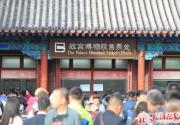 春节期间故宫开放时间调整:除夕及初一闭馆半天