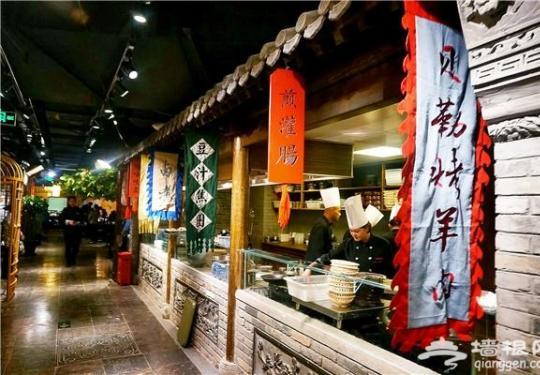 四世同堂 找回老北京曾经的味道