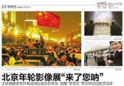 2016地坛庙会将展北京老照片 16年前女子王府井内衣秀