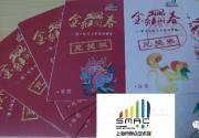 2016上海第十届海上年俗系列风情展