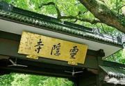 据说,这是中国最灵验的10大许愿地......