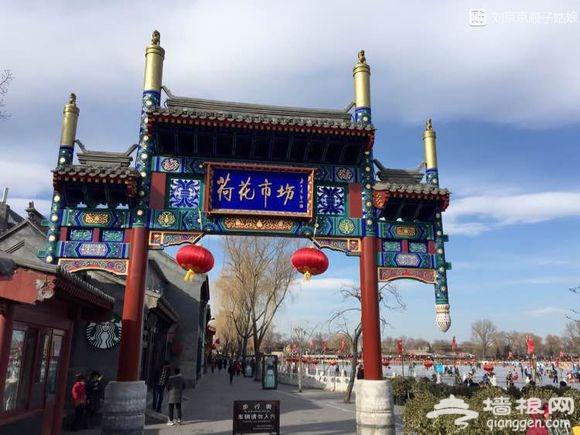 大京京《徒步逛北京》(二)[墙根网]