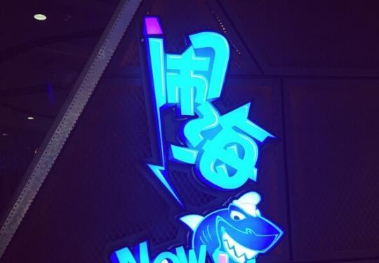 在北京寻找最有人气的烤鱼店