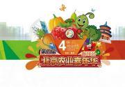 2016北京农业嘉年华再登场 果谷迷宫趣味森林互动环节周周不重样