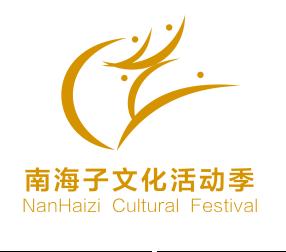 2016年世界月季洲际大会文化活动拉开序幕