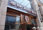 表妹靓点餐厅 融入分子料理的港式茶餐厅