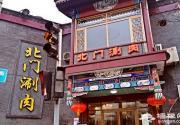 北门涮肉 就吃老北京自己的涮肉