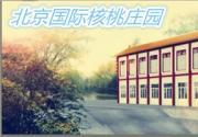 北京国际核桃庄园