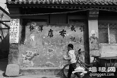 京西模式口 因磨刀石而兴盛的村落[墙根网]