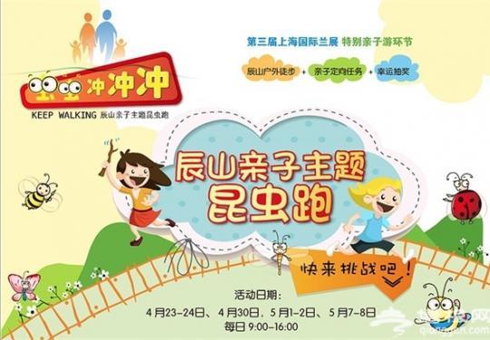 2016第三届上海国际兰展特别亲子游环节