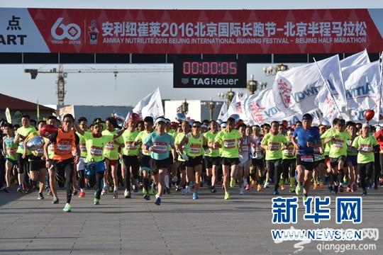 2016北京国际长跑节开跑