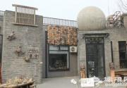 北京五一游玩好去处 北京艺术气息爆棚的10个地方