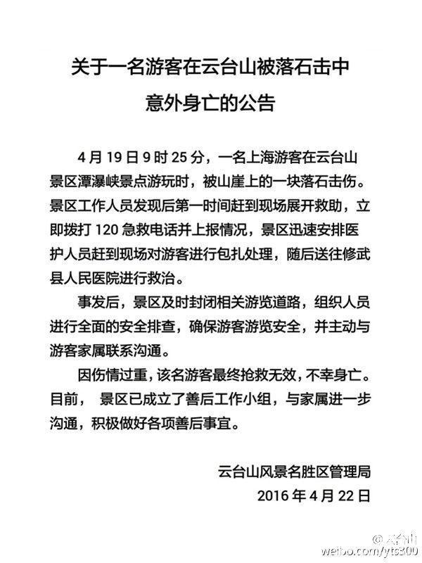 上海冠生园集团董事长云台山被石块砸死[墙根网]