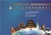 2016北京国际旅游博览会5月20日将盛大开幕