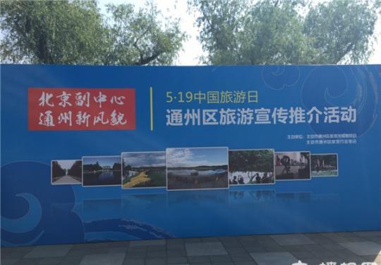 """通州区推出旅游日""""四个一""""系列活动"""
