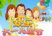 """北京市迎""""六一""""多项活动门票免费发"""