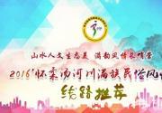 2016端午北京怀柔汤河川满族风情节
