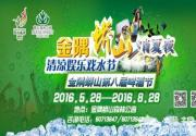 2016年北京蟒山啤酒节开幕
