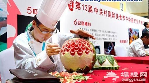 2016中关村国际美食节开幕 历时一个月