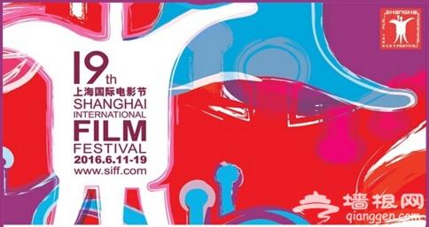 2016上海国际电影节抢票攻略大全