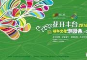 花開豐臺端午文化游園會,端午一起來游園!