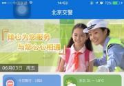 網上辦理進京證遇困難?北京交警給您解答
