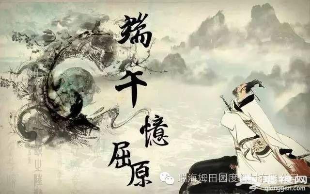 2016北京密云瑞海姆田园度假村端午节亲子活动[墙根网]
