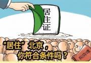 北京居住证你符合条件吗?