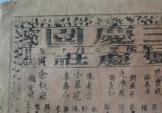 京城戏园子之首三庆园轶事