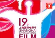 第19届上海国际电影节如期而至 红毯争艳佳片厮杀究竟亮点在哪