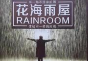 2016北京延庆世界葡萄博览园花海雨屋体验门票及交通信息