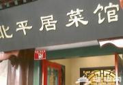 赞不绝口的老北京饭馆 就好这一口