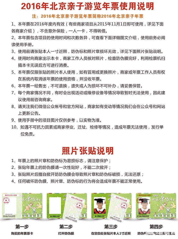 2016北京亲子年票包含景点及景点说明一览[墙根网]