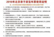 2016北京亲子年票包含景点及景点说明一览