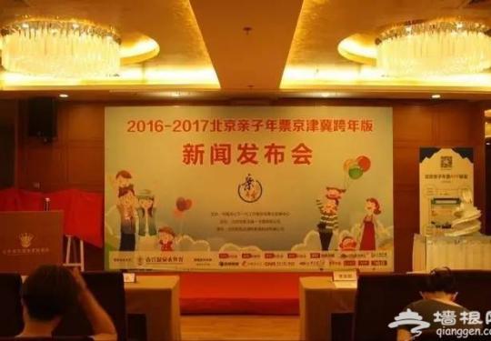2016--2017北京亲子年票京津冀跨年版特惠首发