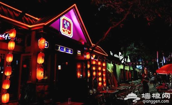 北京三里屯酒吧街游玩攻略