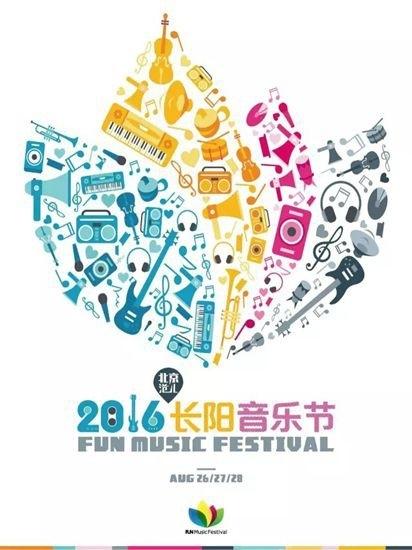 2016北京长阳音乐节8月26日开幕 许巍赵雷大咖加盟 有范儿